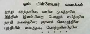 Pilayar_Vanakkam